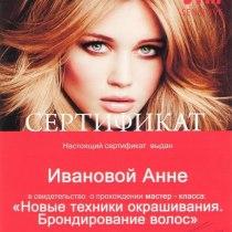 Сертификат Анны Ивановой