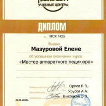 Диплом Елены Мазуровой