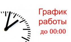 Теперь мы работаем до 00:00 по предварительной записи