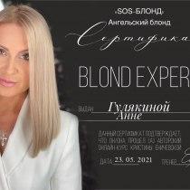 Сертификат Анны Гулякиной