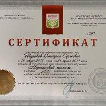 Сертификат Дмитрия