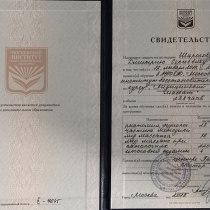 Диплом Дмитрия