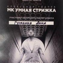 Сертификат Гулякина Анна