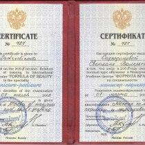 Сертификат Светланы Садрединовой