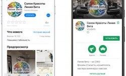 Запуск Бонусной системы и мобильного приложения