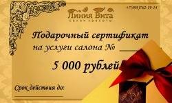 Розыгрыш сертификата на 5000 рублей